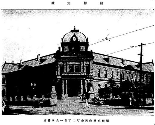 東拓朝鮮支社1