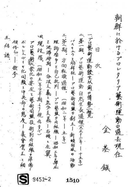 朝鮮プロレタリア芸術運動1