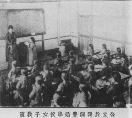朝鮮公立普通学校女子1