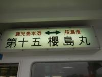 第15櫻島丸160201