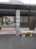 仙巌園石碑160201