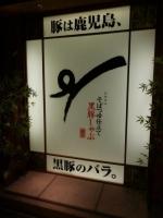 いちにぃさん鹿児島黒豚しゃぶしゃぶ160201