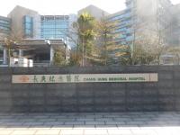 長庚紀念醫院160305