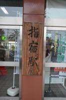 手書きの指宿駅カンバン160201