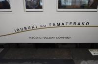 ibusuki no tamatebako160201