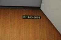 キハ140-2066型160201