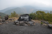 湯之平展望所石碑160201