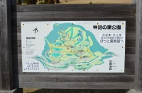 神話の里公園160202