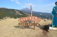 霧島神話の里公園リフト山頂160202