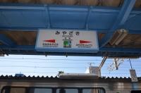 みやざき160203