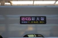 さくら新大阪行き160203