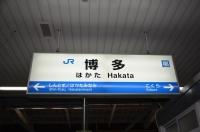 博多駅160203
