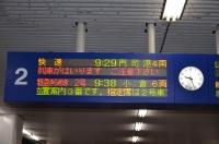 特急きらめき2号小倉行き9時38分発160204