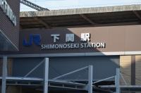 下関駅160204