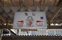 門司駅160204
