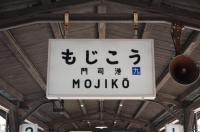 門司港駅160204