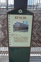EF10 35説明160204