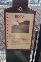 ED72 1説明160204