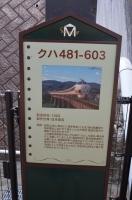 クハ481-603説明