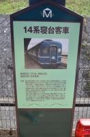 14系寝台客車説明160204