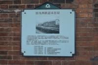 旧九州鉄道本社屋160204