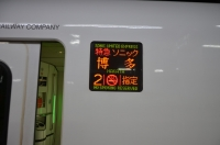 特急ソニック博多行き160204