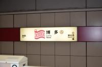 福岡地下鉄博多駅160204