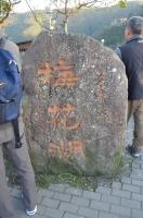 梅花湖碑160208