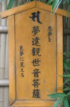 安楽寺11