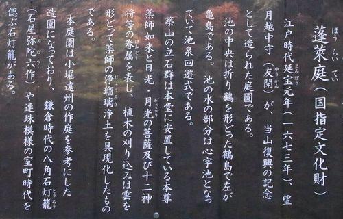 西明寺20