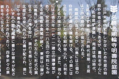 金剛綸寺28