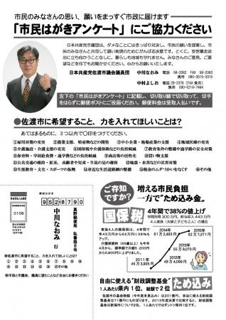 佐渡市議選/アンケートビラ1面(中川)
