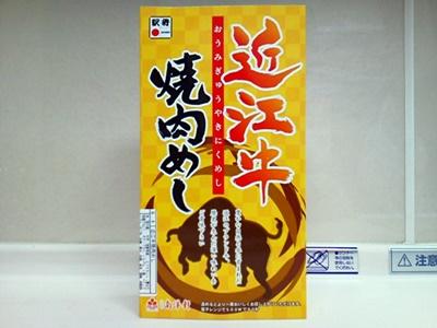 近江牛 焼肉めし_01