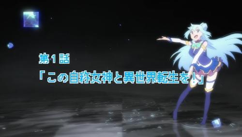 このすば1b (0)
