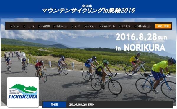 乗鞍2016