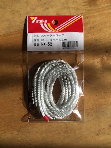 F210-201510-rope.jpg