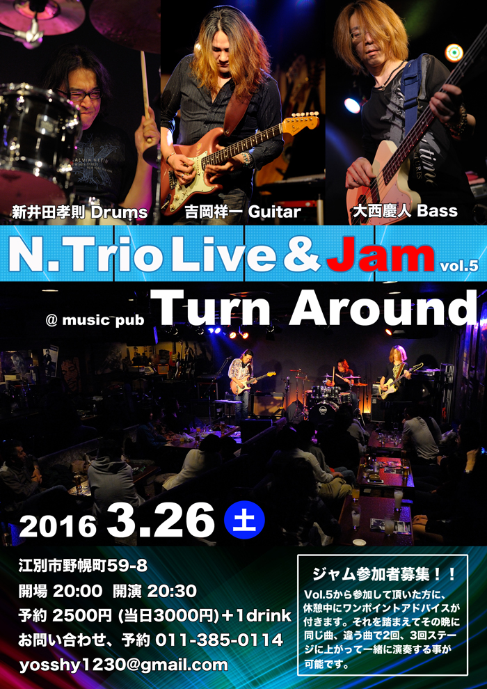 NTrio2016226s.jpg