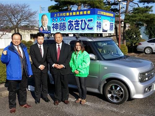 上三川町議選<神藤(しんどう)あきひこ>候補 いざ出陣!