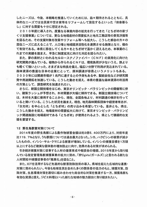 <民主党・無所属クラブ>当初予算・政策要望 知事に申入れ!⑨