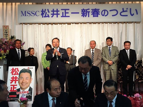 MSSC松井正一<新春のつどい>へ!②