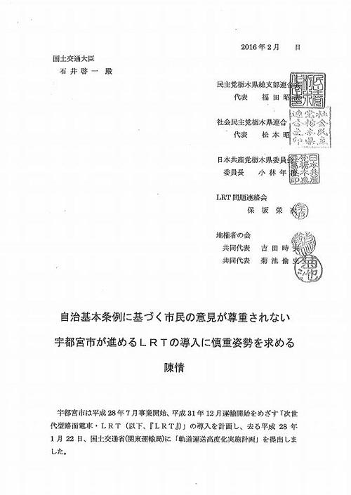 国交省へ陳情!LRT/自治基本条例に基づく民意の尊重を②