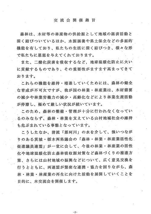 <那珂川「森林(もり)と水」こだわり交流会>へ!④