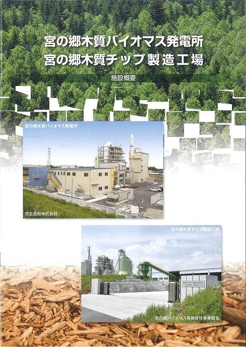 <那珂川「森林(もり)と水」こだわり交流会>へ!⑧