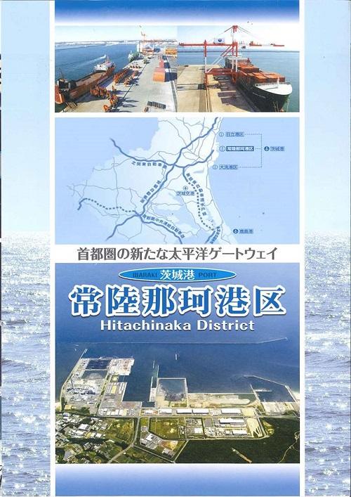 首都圏の新たな太平洋ゲートウェイ 新生<茨城港~常陸那珂港区~>へ!⑧