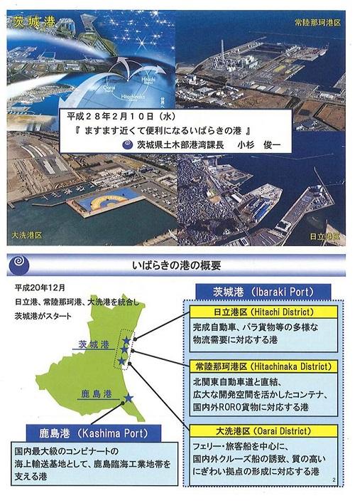 首都圏の新たな太平洋ゲートウェイ 新生<茨城港~常陸那珂港区~>へ!⑩
