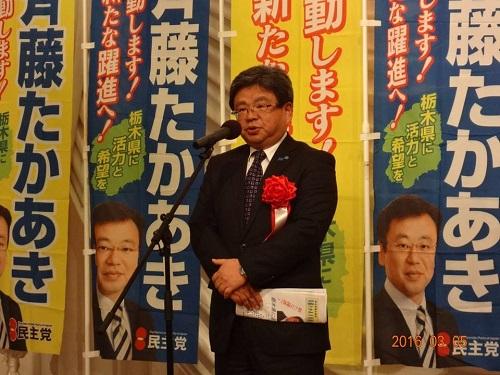 斉藤たかあき後援会<春のつどい 2016>!⑤