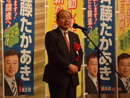 斉藤たかあき後援会<春のつどい 2016>!⑥