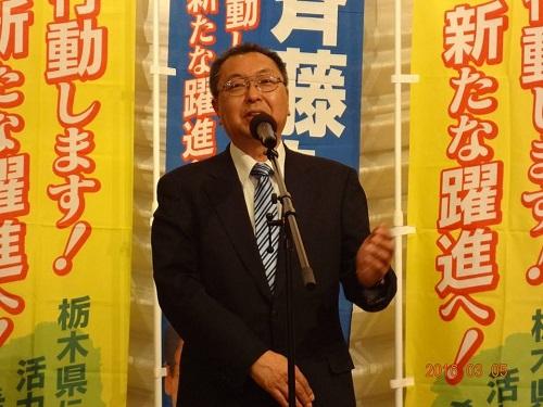 斉藤たかあき後援会<春のつどい 2016>!⑨