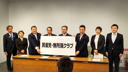 栃木県議会<民進党・無所属クラブ>スタート!