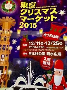 1212クリスマウマーケット@パンフ